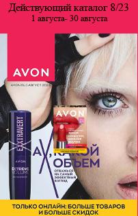 Действующий новый каталог avon ( эйвон ) по которому вы можете сделать заказ. Посмотреть новый каталог avon ( эйвон )