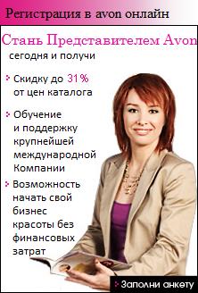 Регистрация в avon онлайн. Стать Представителем avon.